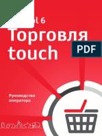 Frontol 6. Руководство Оператора Для Торговли Touchscreen