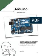 Arduino на пальцах 2017
