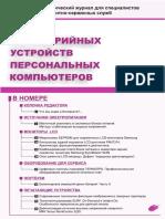 mpu_1_2012