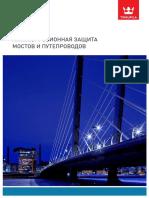 Антикоррозионная защита мостов и путепроводов