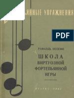 Joseffy-Иозефи. Школа Виртуозной Фортепианной Игры