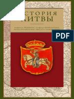 Альфонсас Э. История Литвы