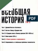 Vasilyev L S Vseobschaya Istoria Ucheb Posobie Tom 5 Ot Novogo Vremeni k Sovremennosti - M Knizhny Dom Universitet 2013