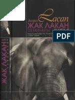 Лакан Жак - Семинары. Книга 1. Работы Фрейда По Технике Психоанализа-2009