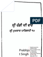 Sri Chandi Di Vaar - Sri Dasam Granth Sahib Steek Vol. 1