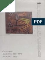 Хофман В. - Основы Современного Искусства. Введение в Его Символические Формы - 2004