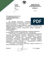 Инструкция по ведению пациентов с подтвержденным COVID-19 - Приказ МЗ РБ № 255 от 06.03.2020 г.