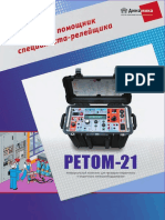 PETOM-21-