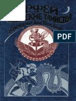 Orfey Yazycheskie Tainstva Misterii Voskhozhdenia Antologia Mudrosti - 2001