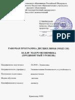 RPD Macro Economika.zfo 04.04.2018