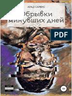 Arad Sarkis . Obryivki Minuvshih Dneyi.a4