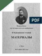 Чита_Сборник_2021