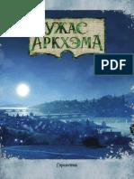 УА3 - Справочник