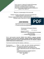 Кузнецов 2_Dnevnik_tekhnologicheskaya_praktika