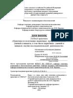 Кузнецов 1_Dnevnik_poluchenie_pervichnykh_umeniy_i_navykov_NID