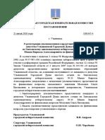 108_447 О Регистрации Уполномоченного Представителя Макки- Москович