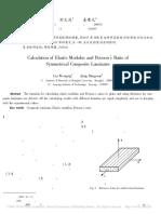 对称复合材料层板弹性模量和泊松比的计算-刘文庆