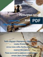 История одной книги