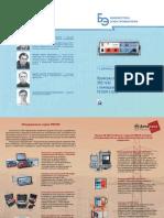 Проверка панели ЭПЗ-1636 с помощью прибора РЕТОМ-51(61)