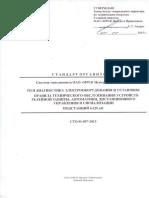 СТО 01-057-2013 Правила ТО устройств РЗА дистанцион управления и сигнализации ПС 6-220 кВ