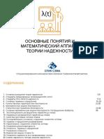 Основы теории надежности 2021