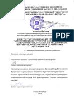 Мягчилова АИС Архивного Фонда ММ Документов ОО