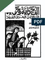 eebfce1ba3562 ألف حكاية وحكاية من الأدب العربي القديم