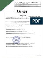 Отчет об оценке бульдозер Komatsu D65P