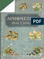 1 Класс Арифметика(1959)(Поляк,Пчёлко)