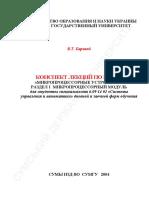 Микропроцессорные устройства - Раздел микропроцессорный модуль