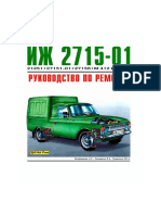 ИЖ-2715 и др