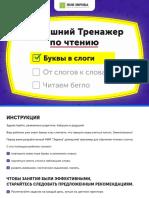 dt_chtenie1_737yyyrt777