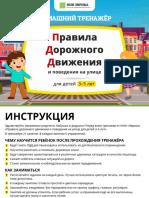 dt_traffic_regulations_3-5let