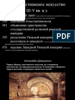 7 Rannekhristianskoe Iskusstvo i Vizantia