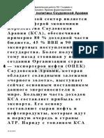 Лаб_раб_1_Устинов БМ-18-04