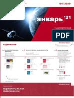 Q4 2020_Marketbeat_full edition_RUS_PDF