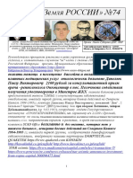MO68 75ZR Rukovodsvuyas Printsipom Gummanizma SBER 2202 2006 4085 5233 Str173