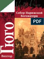 Sobor-Parizhskoy-Bogomateri