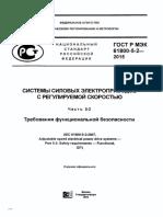 Требования функциональной безопасности ГОСТ Р МЭК 61800-5-2-2015