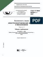 ГОСТ Р МЭК 60204-1-2007