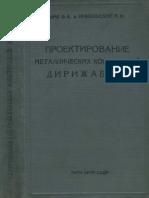 Гарф Б.А., Никольский В.И. - Проектирование Металлических Конструкций Дирижаблей - 1936