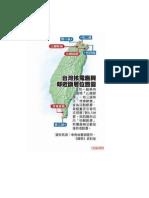 台灣核電廠位置圖