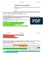教育类德福口语分类总结语料库