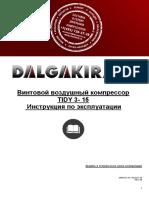 rukovodstvo_dalgakiran_tidy_3_15