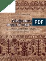 Криничная Н.А. - Мифология Воды и Водоёмов - 2014