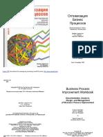 Оптимизация Бизнес-процессов Джеймс Харрингтон