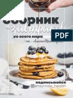 Сборник-завтраков
