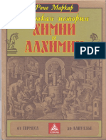 Markar_Rene_Kratkaya_istoria_khimii_i_alkhimii_ot_Germesa_do_Lavuazye_Rene_Markar_per_s_fr_V_Kasparova__M_Enigma_2014