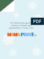 30 зимних уроков mama-print.ru