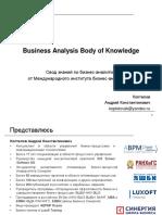 Свод Знаний По Бизнес-анализу